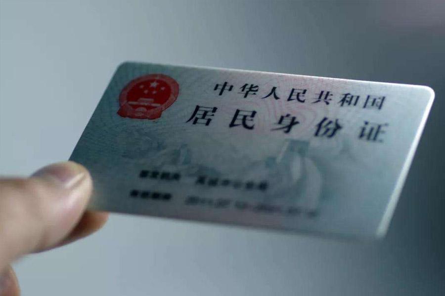 伪造身份证怎么定罪要判多少年