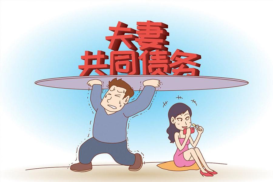 夫妻共同债务问题离婚后怎么解决?上海离婚律师告诉你该如何承担