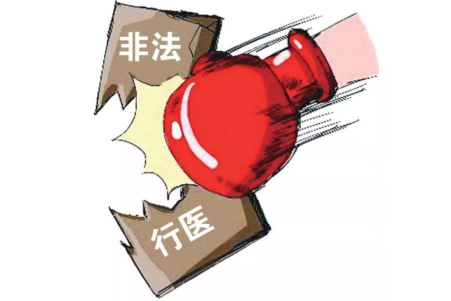 一般非法行医的处罚是什么?上海律师事务所为你解答